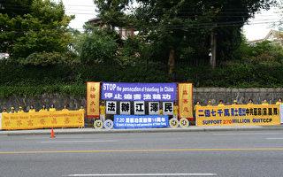 图说:2017年7月19日晚,温哥华部分法轮功学员来到中共驻温哥华总领馆前,烛光悼念被中共迫害致死的法轮功学员。(摄影:大宇/大纪元)