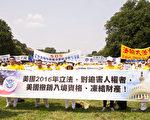 7月20日,美国部分法轮功学员在国会山前举行集会,声援2亿7千万民众退出中共党团队。(戴兵/大纪元)