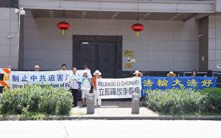 圖:休斯頓部分法輪功學員在中領館前集會,要求中共立即釋放大連法輪功學員李春梅。(易永琦/大紀元)