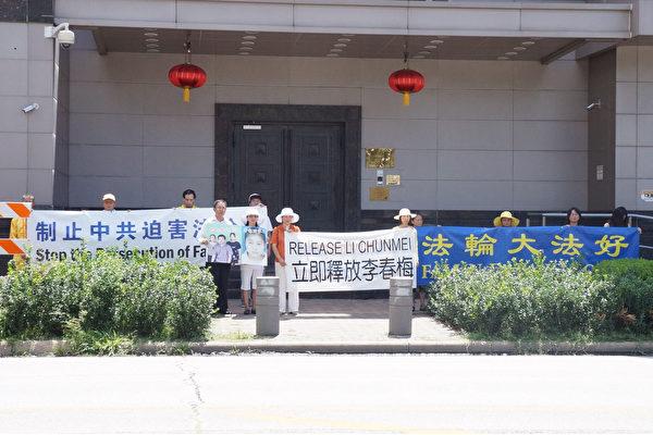 图:休斯顿部分法轮功学员在中领馆前集会,要求中共立即释放大连法轮功学员李春梅。(易永琦/大纪元)