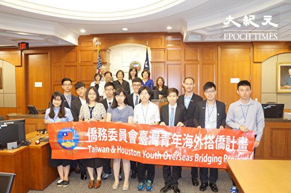 """图:""""台湾青年海外搭侨计划""""团员们与张文华法官等在法庭内合影。(易永琦/大纪元)"""