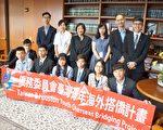 """圖:""""臺灣青年海外搭僑計畫""""團員們與張文華法官(後排左3)在她的辦公室合影。(易永琦/大紀元)"""