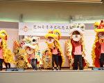学生们表演舞狮。(温文清/大纪元)