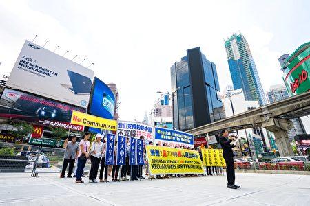 马来西亚退党服务中心来到吉隆坡市中心武吉免登,祝贺2亿7千7百万人已三退的勇士,走向新的纪元。(Steven/大纪元)