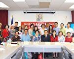 圖: 休士頓慶祝中華民國106年雙十國慶籌備會在僑教中心舉行第二次會議。(易永琦/大紀元)