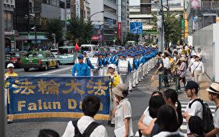 7月17日来自日本多地的法轮功学员汇聚东京繁华街区池袋,举行了反迫害集会和游行。(游沛然/大纪元)