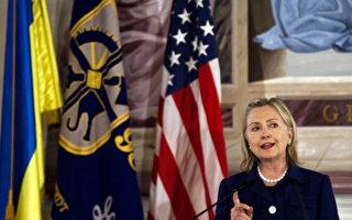 7月12日,某駭客組織稱有電郵證明烏克蘭鋼鐵大亨基金會援助克林頓基金會,希望克林頓表達支持烏克蘭。圖為2010年希拉里作為美國務卿訪烏克蘭。(Drew Angerer/AFP/Getty Images)