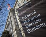 美议员提案 阻拜登让国税局监控个人银行账户