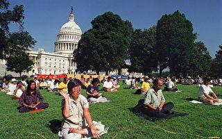 1999年7月29日,部分美国法轮功学员在国会山前炼功。(JOYCE NALTCHAYAN/AFP/Getty Images)