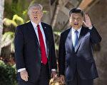 """今年4月,美国总统川普和中国国家主席习近平在佛罗里达海湖庄园的会面,双方同意实施经贸""""百日计划"""",并在计划结束后举行全面经济对话。 (JIM WATSON/AFP/Getty Images)"""