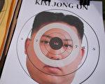 朝鲜金家领导人无时不刻在设法逃避被斩首的命运。(Alex Wong/Getty Images)