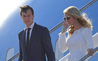 根據星期五(7月1日)白宮發布的工資表,總統川普的女兒和女婿是零工資。(MANDEL NGAN/AFP/Getty Images)