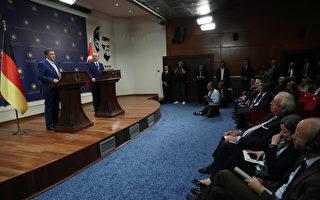 近日德媒曝光,土耳其把數百家德企列入黑名單,將其說成「支持恐怖主義」;兩國關係進一步惡化。現土耳其撤回黑名單,並稱是誤會。圖為德國外長(左)和土耳其外長在6月的一次記者招待會上。(ADEM ALTAN/AFP/Getty Images)