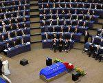 2017年7月1日,在法國斯特拉斯堡歐洲議會所在地,歐盟為他舉行了史無前例的「歐盟葬禮」。(PATRICK HERTZOG/AFP/Getty Images)