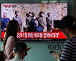 美国证实朝鲜周二(7月4日)上午试射的导弹是洲际弹道导弹。图为韩国民众观看平壤试射导弹的报导。(Chung Sung-Jun/Getty Images)