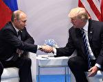 7月7日G20会议上,美国总统川普和普京进行了正式会晤。(SAUL LOEB/AFP/Getty Images)