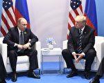 美國總統川普和俄國總統普京在7月7日在G20峰會舉行雙邊會談。(SAUL LOEB/AFP/Getty Images)