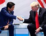 加緊對付朝鮮 G20峰會安倍川普兩次會談