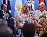 伊萬卡出席G20峰會 推動全球女企業家成長
