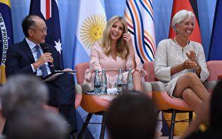 美國總統川普的女兒兼顧問伊万卡7日出席G20女企業家峰會。在她的推動下,世界銀行當天宣布,成立女企業家資金倡議項目,幫助發展中國家的女企業家成長。圖為參加會議時的世行行長金墉(左)、伊万卡(中)和IMF總裁拉加德(右)。(PATRIK STOLLARZ/AFP/Getty Images)