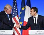 週四(7月13日),到訪法國的美國總統川普(特朗普)和法國總統馬克龍召開聯合記者招待會。(ALAIN JOCARD/AFP/Getty Images)