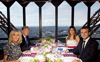 川普夫妇参加法国庆 马克龙用美食美景迎宾