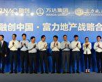 在银行审查了信贷风险之后,中国商业巨头大连万达集团改变了跟融创中国的交易,拉来另外一个开发商富力地产加入。(WANG ZHAO/AFP/Getty Images)