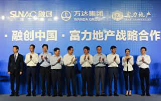 大连万达集团改变了跟融创中国的交易,拉来另外一个开发商富力地产加入。(WANG ZHAO/AFP/Getty Images)