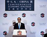 週三(7月19日),美中兩國在華盛頓進行新機制下的首次全面經濟對話。會上,美國方面強調建立更加公平、平衡的經濟關係。 (Photo credit should read BRENDAN SMIALOWSKI/AFP/Getty Images)
