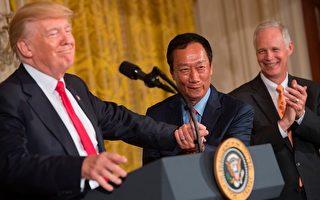 图:川普(左)和郭台铭(中)26日召开联合新闻发布会,宣布鸿海在威州投资建厂。(SAUL LOEB/AFP/Getty Images)
