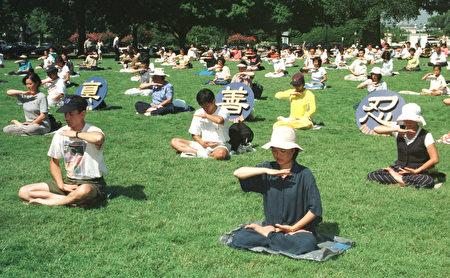 1999年7月29日,部分美国法轮功学员在国会山前炼功。( Alex Wong/Getty Images)