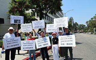 视觉艺术家协会、洛杉矶中国民主平台等维权组织成员,7月1日在中领馆前呼吁中共实施香港一国两制,实现言论与新闻自由。(徐绣惠/大纪元)
