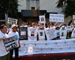 """洛杉矶响应首届7.09""""中国人权律师节""""。(徐绣惠/大纪元)"""