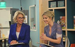 川普總統的顧問伊萬卡和美國教育部長德沃斯鼓勵女生學習STEM專業。(林樂予/大紀元)