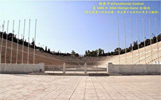 希臘雅典帕那辛奈克體育場。(行雲提供)