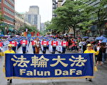 法轮大法天国乐团与法轮功学员组成的展示方阵参加蒙特利尔的加拿大150年国庆游行,获赞最出色。(易柯 / 大纪元)
