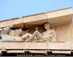 雅典帕特農神殿。(行雲提供)