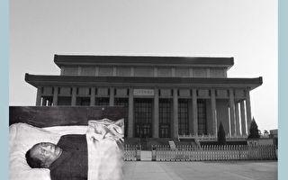 易理界人士分析,毛澤東紀念堂所在的位置,破壞了北京故宮的整體風水布局。(新唐人合成)