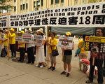 2017年7月19日,蒙特利尔部分法轮功学员在中领馆前集会,纪念7·20反迫害18周年,并要求中共停止迫害法轮功,法办迫害元凶江泽民。(Nathalie Dieul / 大纪元)