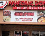"""马州""""明洞""""韩国餐厅。(陈莉莎/大纪元)"""