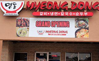 馬州「明洞」韓國餐廳。(陳莉莎/大紀元)
