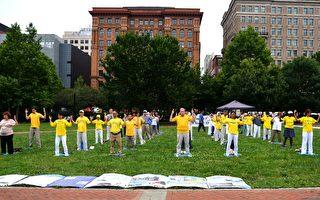 7月23日,大費城地區部分法輪功學員在費城自由鐘集體煉功,呼籲停止中共對法輪功的迫害。(良克霖/大紀元)