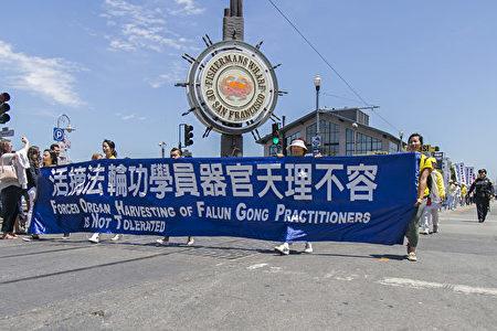 7月15日,旧金山湾区的法轮功学员在市区旅游景点举行大游行,呼吁国际社会共同解体中共、制止迫害。(曹景哲/大纪元)