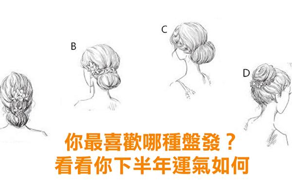 你最喜欢哪款盘发。(大纪元合成)