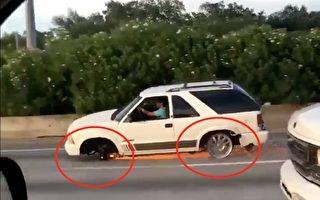 这辆白色Salon汽车,很明显没有左前轮,左后轮只有轮毂,没有轮胎。(视频截图/大纪元合成)