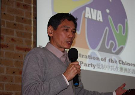 澳洲价值守护联盟举办研讨会,张小刚博士发言。(骆亚/大纪元)