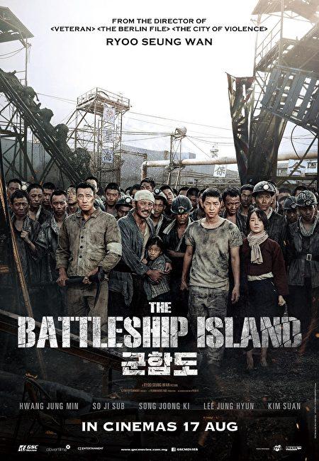 韩国年度钜作《军舰岛》海报。 (GSC Movies提供)