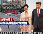 據知情人士披露,國家主席習近平在「七一」訪港期間,撐梁振英黑幫擬耗巨資組織活動討好,最後被有關方面叫停。(大紀元合成圖)
