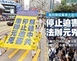 7月23日,香港部分法轮功学员约1,200人在港岛区举行纪念7.20反迫害18年的盛大集会游行,呼吁制止中共镇压法轮功,途经铜锣湾、湾仔、中环等闹市区,吸引众多市民和游客观看。(李逸/大纪元)