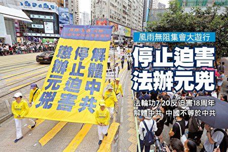 7月23日,香港部分法輪功學員約1,200人在港島區舉行紀念7.20反迫害18年的盛大集會遊行,呼籲制止中共鎮壓法輪功,途經銅鑼灣、灣仔、中環等鬧市區,吸引眾多市民和遊客觀看。(李逸/大紀元)